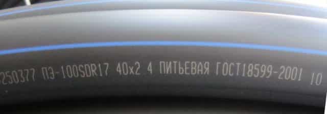маркировка на трубе
