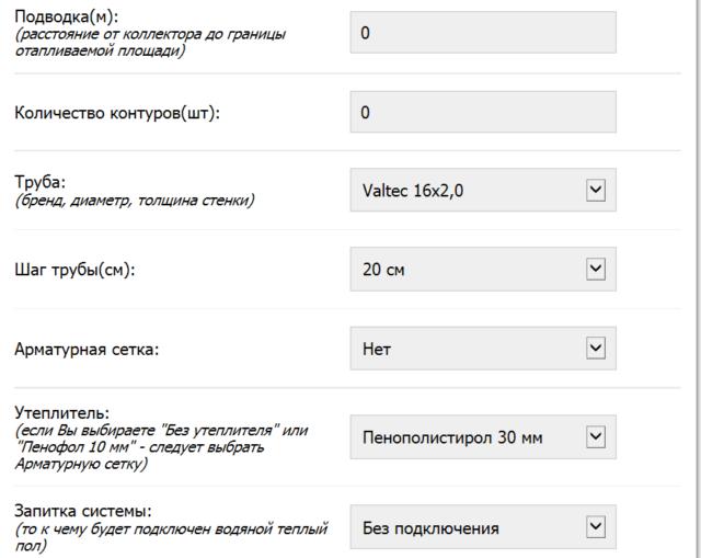 Пример онлайн калькулятора теплого пола