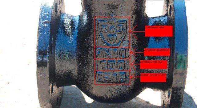 Пример маркировки вентиля из чугуна